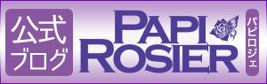 パピロジェ公式ブログ