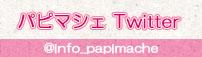 パピマシェ公式twitter